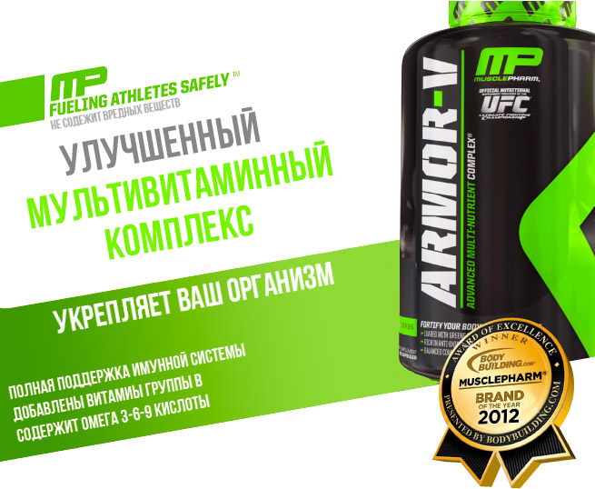 MusclePharm: Armor-V