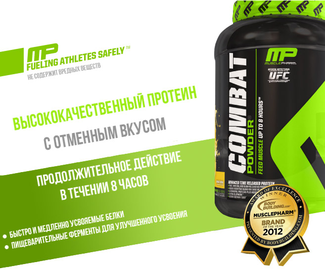 MusclePharm: Combat Powder