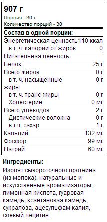 Twinlab: IsoWhey Fuel (907 г)