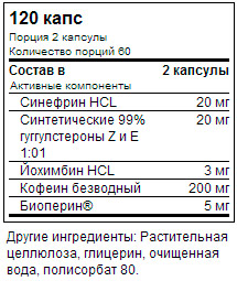 Nutrex: Lipo-6 (120 капс)