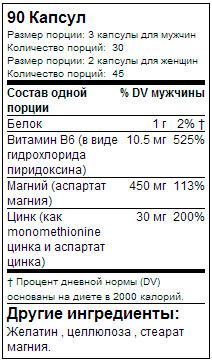 Twinlab: ZMA Fuel (90 капс)