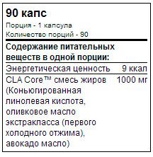 MusclePharm: CLA (90 капс)