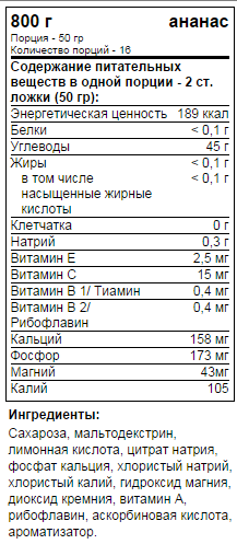 состав Isotonic Power System