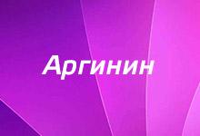 Аминокислота «Аргинин»